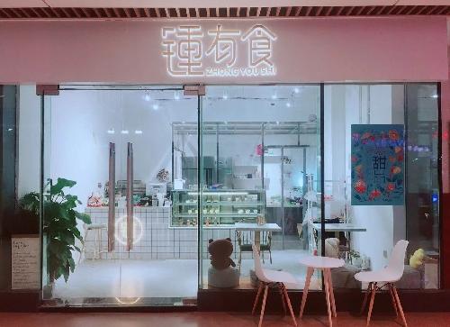 欧艺学员钟玉婷的烘焙店