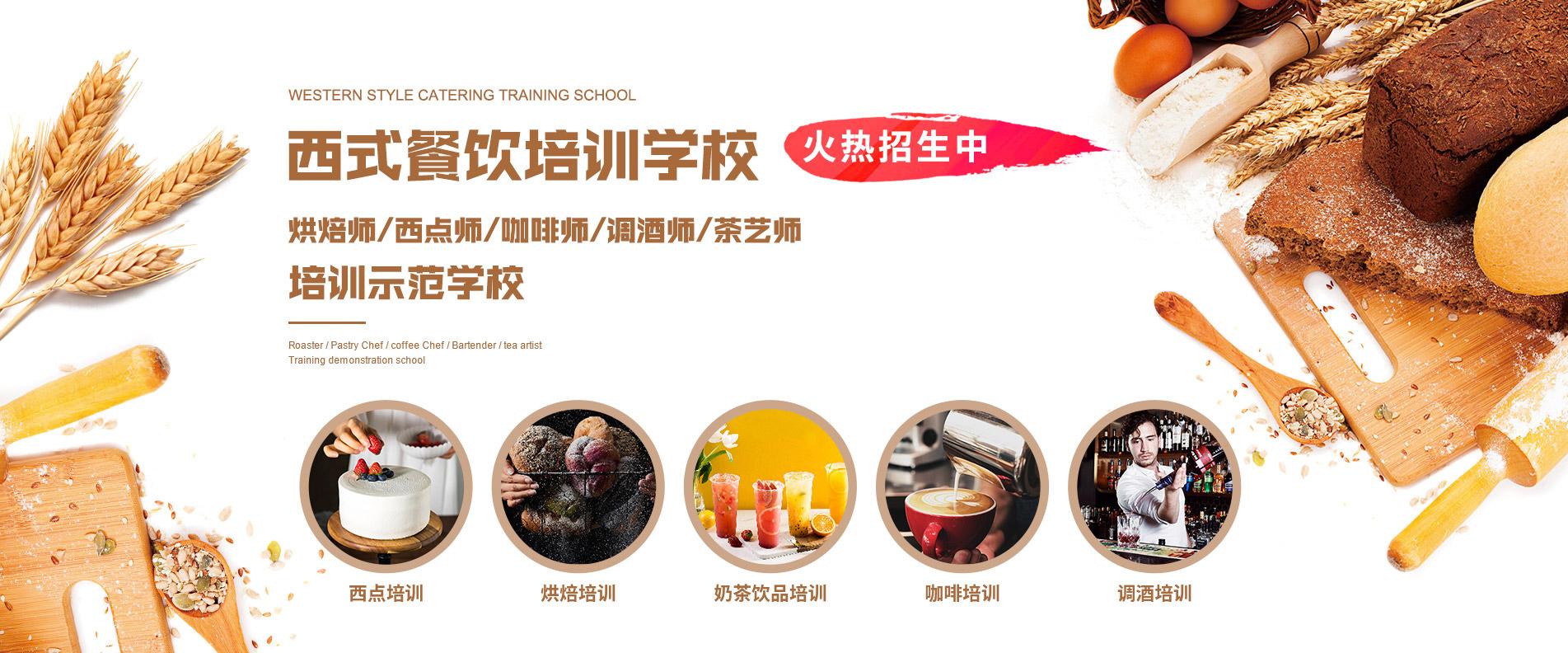 重庆西点蛋糕培训学校